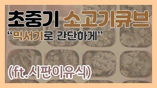 간단하게 믹서기로 한우큐브 만들기 (ft.시판이유식),…