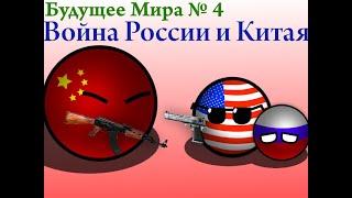 Война России и Китая - Countryballs Будущее Европы (мира) 4 серия