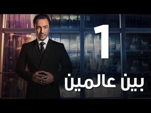 Bein 3almeen  EP01    مسلسل بين عالمين - الحلقة الاولي
