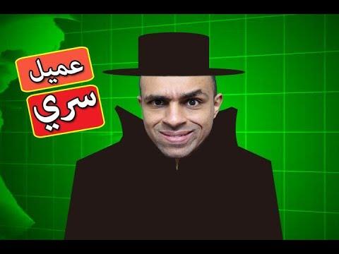 الجاسوس تكتيك و ذكاء !! 🤔🔥 The Spy Who Shrunk Me