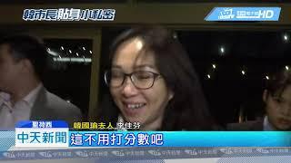 20190415中天新聞 唱「山」歌! 李佳芬:韓國瑜教韓冰地理時常唱