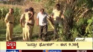 Janasri News | Sketch - Roopa And Gang - Serial Women Killers - Part 2