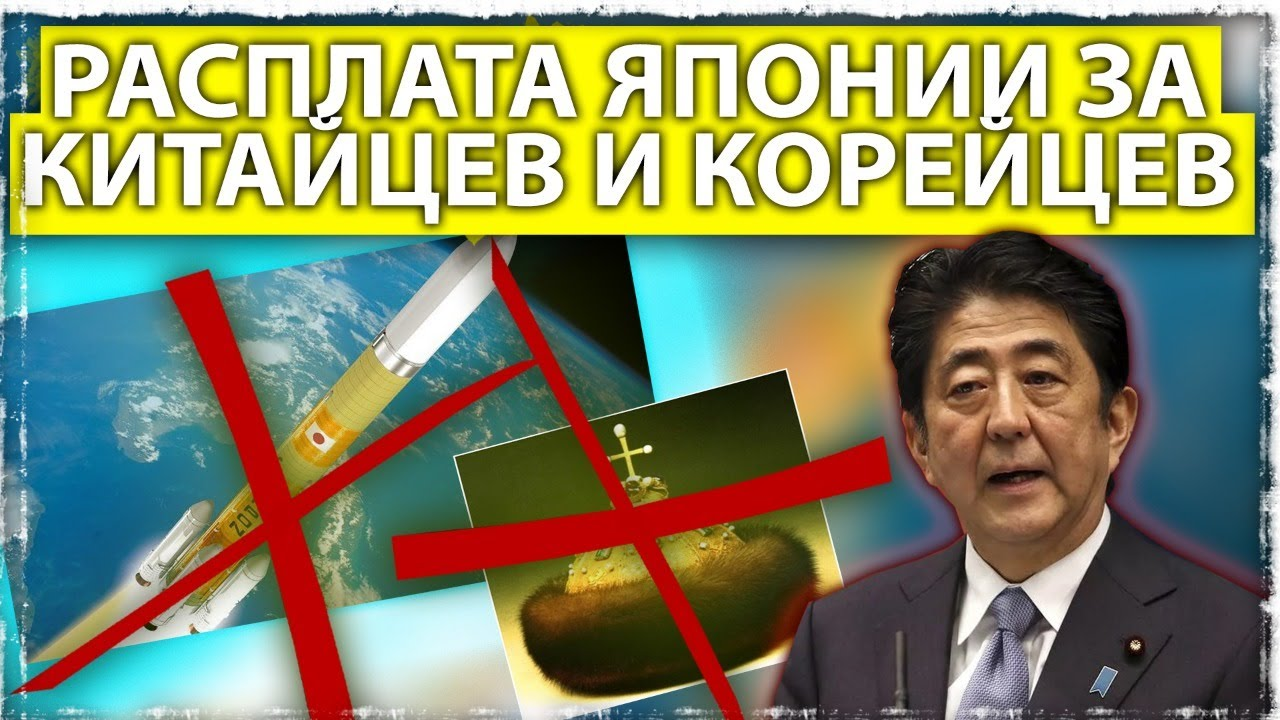 Расплата Японии за китайцев и корейцев