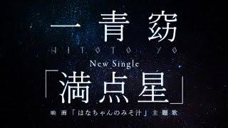 一青窈「満点星」 映画『はなちゃんのみそ汁』主題歌 ▽一青窈『満点星(...