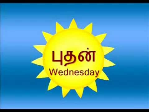 Tamil Week Days