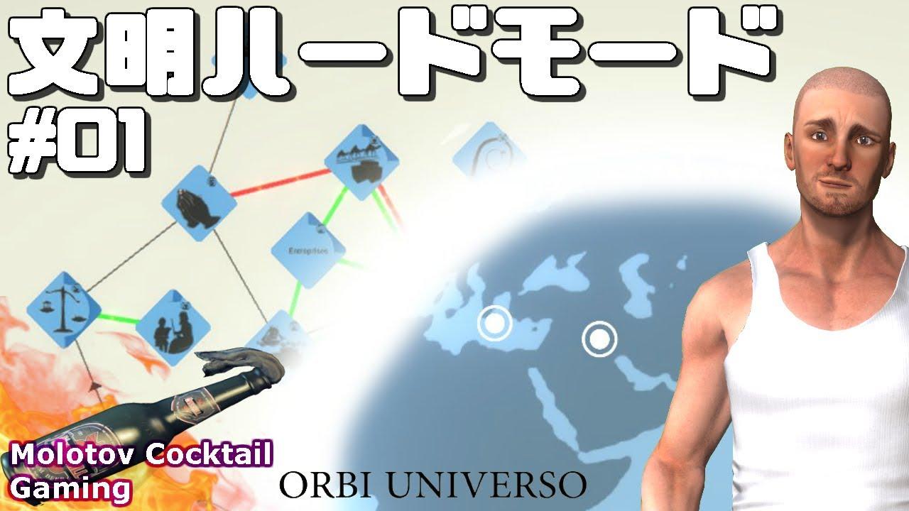 文明ハードモード Orbi Universo #01 ゲーム実況プレイ 日本語 PC [Molotov Cocktail Gaming]