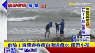 最新》危險!直擊遊客擅自海邊戲水 還帶小孩