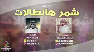 شيلة شمر هالطالات كلمات عبدالله الطليحان اداء جابر بن صبح