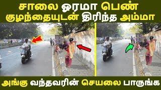 சாலை ஓரமா பெண் குழந்தையுடன் திரிந்த அம்மா அங்கு வந்தவரின் செயலை பாருங்க Tamil News