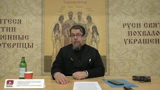 Лекция 22 Ответы на вопросы Иерей Константин Корепанов 1 03 2021