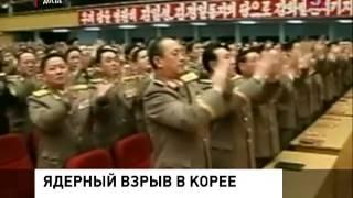 ядерный взрыв в КНДР 5тв