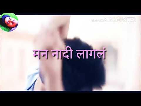 Man Nadi Lagal || मन नादी लागलं || मराठी सुपरहिट गाणं