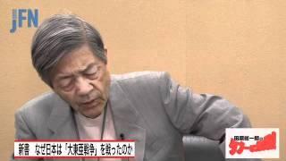 2011.05.06放送 「なぜ日本は大東亜戦争を戦ったのか」