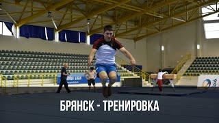 Брянск - тренировка