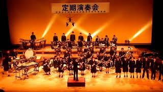 広島国泰寺高等学校吹奏楽部 第42回定期演奏会 第3部(1) 2018. 3.26