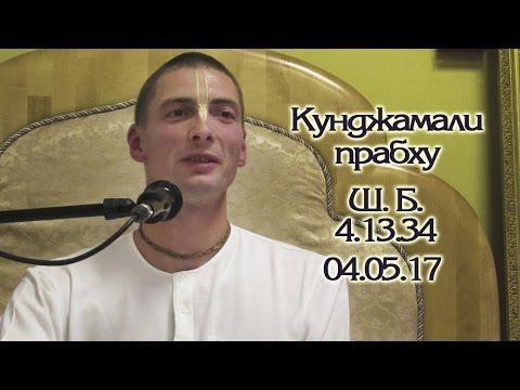 Шримад Бхагаватам 4.13.34 - Кунджамали прабху