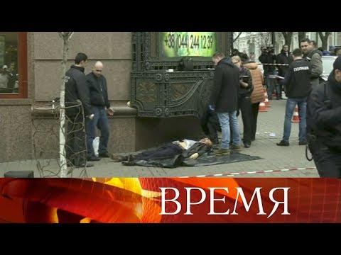 Киев назвал заказчика убийства экс-депутата Госдумы Дениса Вороненкова.