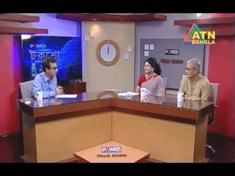 বাংলাদেশের জনসংখ্যা বৃদ্ধির হার কমছে | ATN Bangla Power Talk Show 12 July 2017