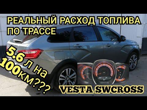 Lada Vesta Swcross точный расход топлива по трассе...