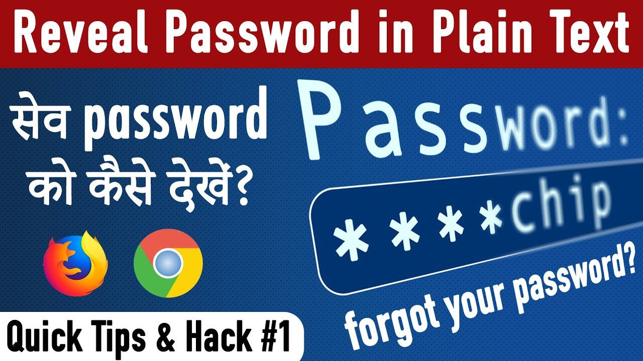 Easily reveal your saved password in plain text | browser me save password ko kaise dekhen?