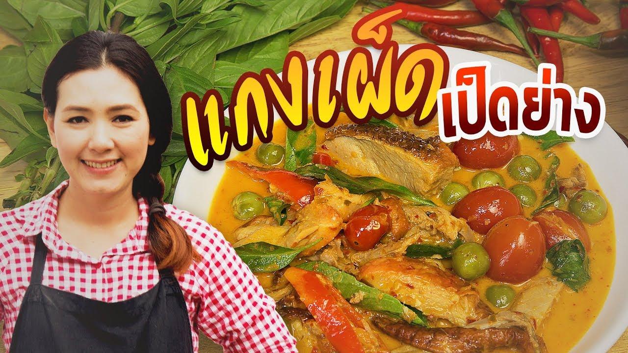 แกงเผ็ดเป็ดย่าง เมนูจากเป็ดย่างหนังกรอบ สอนทำอาหารไทย ทำอาหารง่ายๆ   ครัวพิศพิไล