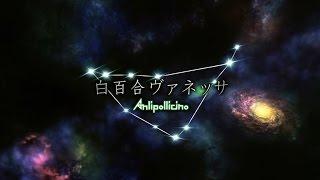 Anli Pollicino - 白百合ヴァネッサ