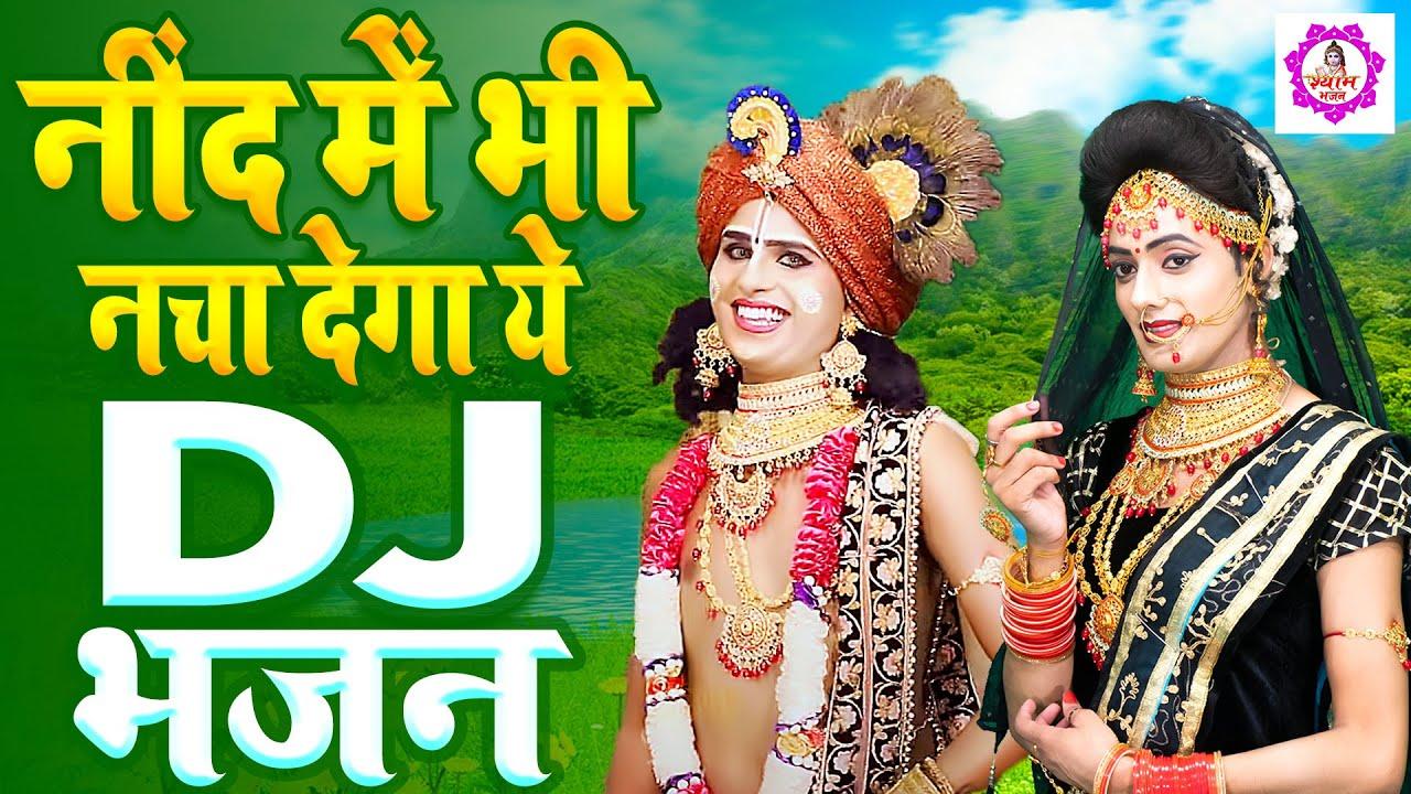 2021 में सबको नींद में नचा देगा ये डीजे भजन। New Dj Dance Bhajan | Latest Shyam Bhajan 2021