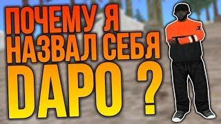 Download Video ПОЧЕМУ DAPO? СЕКРЕТ МОЕГО НИК-НЕЙМА MP3 3GP MP4