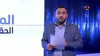 اختطاف الفتيات باليمن بين مطرقه الانقلاب وسندان عصابات الاتجار بالبشر| المرصد الحقوقي