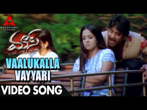 Vaalukalla Vayyari Video Song - Mass Movie Video Songs -Nagarjuna, Jyothika, Charmme