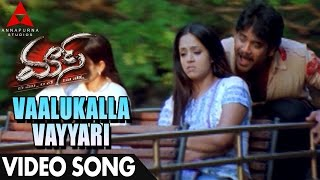 Gambar cover Vaalukalla Vayyari Video Song - Mass Movie Video Songs -Nagarjuna, Jyothika, Charmme