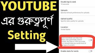 Top|YouTube Restricted Mode Secret Setting 2018|Bangla Himel360