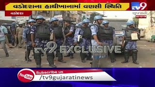 Anti-CAA stir in Vadodara : Police on toes to tackle any situation : Vadodara CP