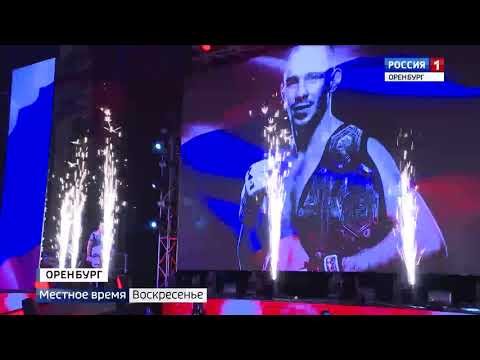 Пояс остался в Оренбурге: Роман Богатов защитил титул чемпиона М-1 Global