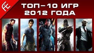 Топ-10 игр 2012 года на PC. AIE Games