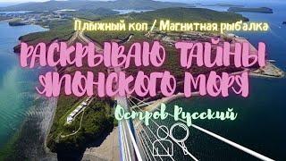 Мои приключения на дальнем востоке Остров Русский Магнитная рыбалка