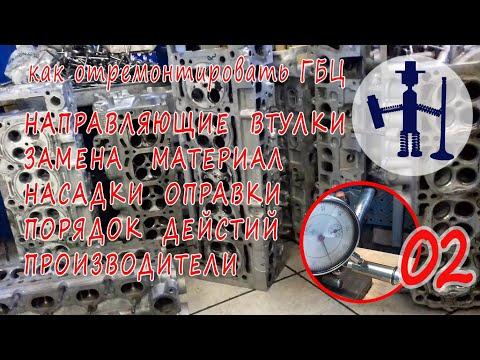 Втулки клапанов замена материал производитель оправки приспособления порядок действий valve bushings