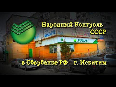 Народный Контроль СССР в фирме Сбербанк - г. Искитим