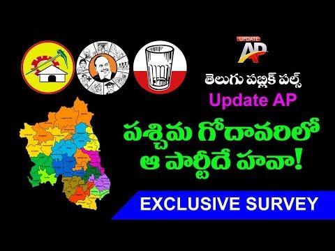 Exclusive survey : West Godavari political survey // పశ్చిమం లో  గెలుపు ఎవరిది?