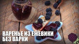Варенье из ежевики без варки — видео рецепт