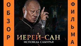 """Обзор фильма """"Иерей-сан. Исповедь самурая"""""""