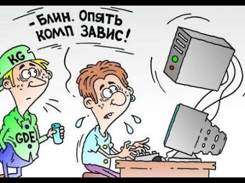 Компьютер иногда зависает намертво помогает только перезагрузка