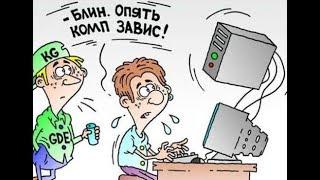 видео Намертво зависает компьютер помогает только перезагрузка