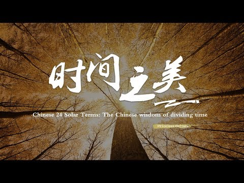 Chinese 24 Solar Terms: The Chinese wisdom of dividing time