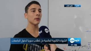 الشهادة الثانوية العالمية حل لـ #الطلاب_السوريين لدخول الجامعات دون مشاكل التعديل