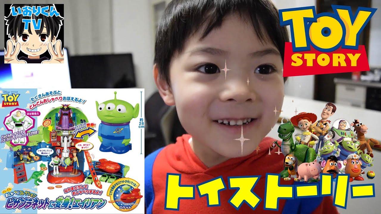 ディズニー トイストーリー【disney toy story】ピザプラネットで遊ん