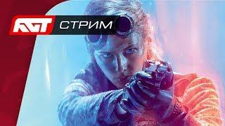 Battlefield 5 — Карающий геймпад ✪ PS4 PRO