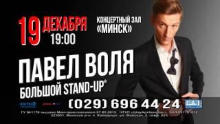 ПАВЕЛ ВОЛЯ В МИНСКЕ (2015)