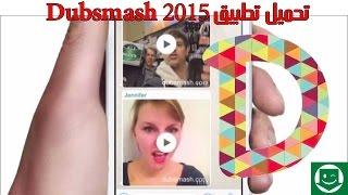 تحميل Dubsmash + الشرح الكامل + طريقة عمل فيديو dubsmash ونشره