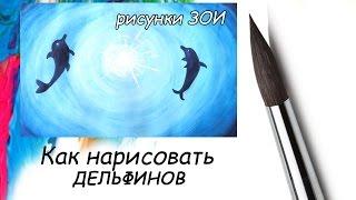 Нарисуй дельфина! Рисунки Зои.(Нарисуй дельфина! Дельфин - самое умное животное! Нарисовала дельфина как смогла) Интересный канал для..., 2016-04-01T07:00:20.000Z)